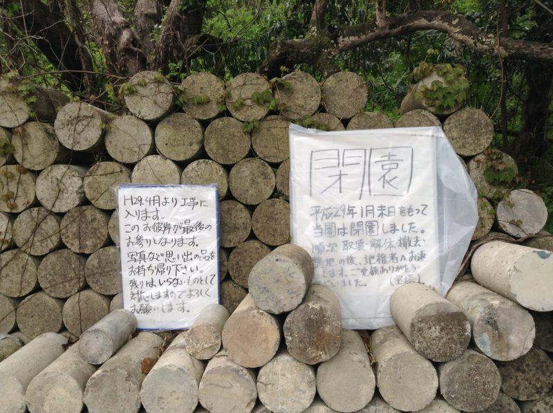 霊園跡地に置かれた、宝塔から利用者への通知写真