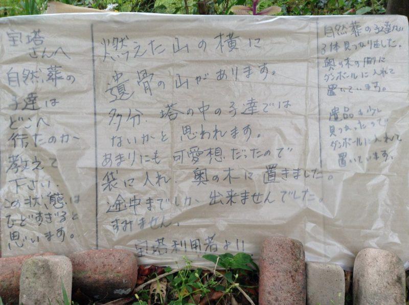 霊園跡地に残された利用者のメッセージ写真